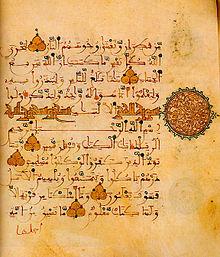 Alcorà del segle XII d'al-Andalus